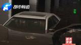 郑州一小区车库大晴天莫名进水,业主哭诉:眼睁睁看着车被淹!