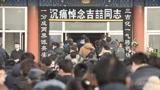 吉喆追悼会在京举行,前队友与大批球迷前来送别