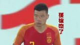 国足有毒!队长梅方4次低级失误,险送张琳芃式乌龙球