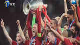 新闻观察:英超首冠近在咫尺,利物浦能否打造新王朝