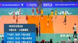 中国女排:奥运赛程出炉,冤家再聚首