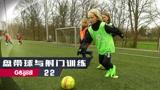 gogoal足球青训教学—盘带球与射门训练