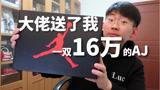 小伙开箱一双朋友送的AJ篮球鞋,上网一查竟然价值16万!