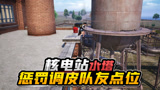 五夜游戏解说:小核电站惩罚队友点位,人物翻进水塔动不了