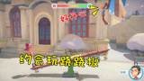 波西亚时光66:江叔和男人约会,还一起玩跷跷板?