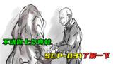 SCP基金会:不送你七夕青蛙,SCP-031满足你的一切幻想!