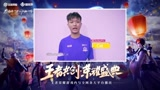 电竞选手-庆生ID视频