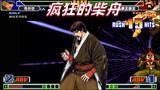拳皇98c:柴舟也玩出顶级水准,两次大蛇薙烧向对手