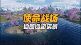 【使命召唤手游】使命战场地图展示,经典场景在线还原!