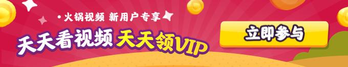 火锅home-88必发新用户专享VIP福利